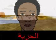 Al Hurriya - Liberté - Freedom - un court métrage animé de Loup Blaster